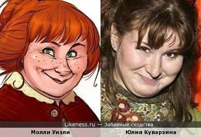 Молли Уизли и Юлия Куварзина