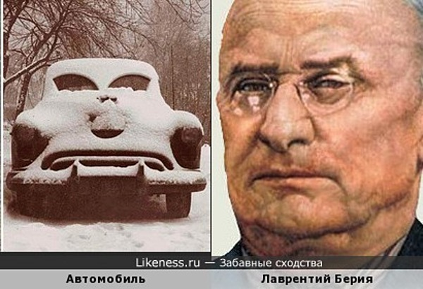 Автомобиль Лаврентия Берия