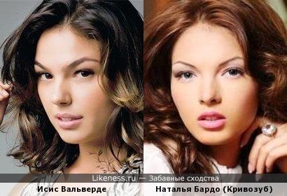 Исис Вальверде и Наталья Бардо (Кривозуб)