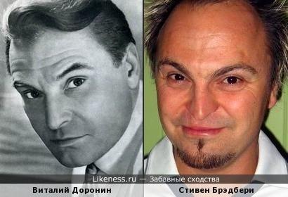 Виталий Доронин и Стивен Брэдбери