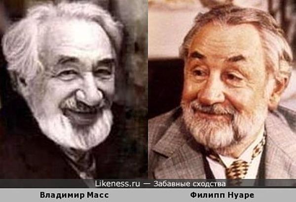 Владимир Масс и Филипп Нуаре