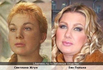 Светлана Жгун и Ева Польна