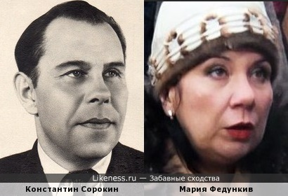 Константин Сорокин и Мария Федункив