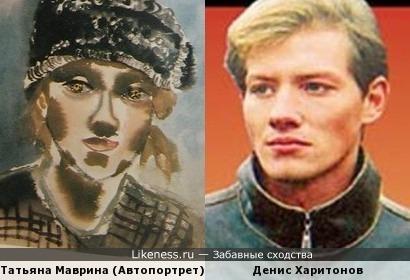 Татьяна Маврина (Автопортрет) и актёр Денис Харитонов