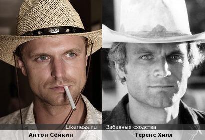 Антон Сёмкин и Теренс Хилл