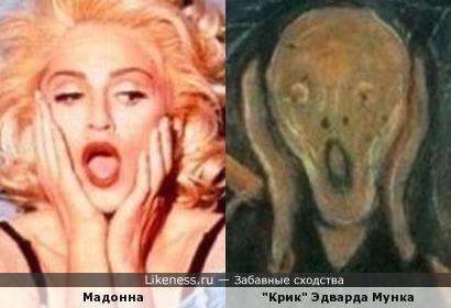 Крик Мадонны