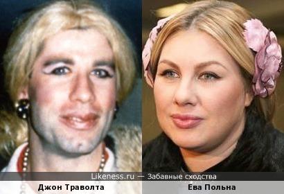 Джон Траволта и Ева Польна
