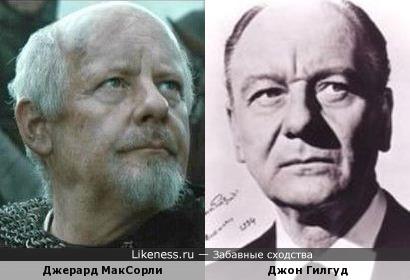 Джерард МакСорли и Джон Гилгуд