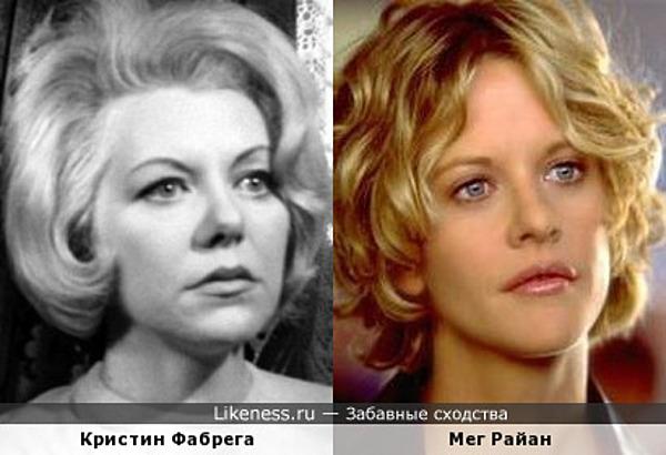 Кристин Фабрега и Мег Райан