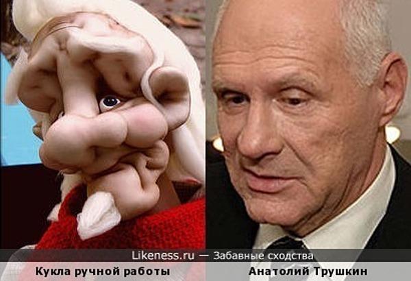 Кукла и Анатолий Трушкин