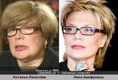 Наталья Лихачёва и Лина Арифулина похожи