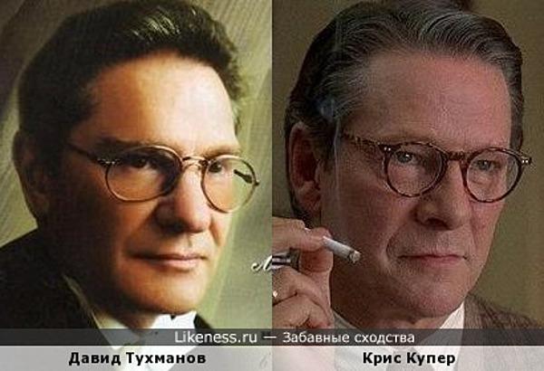 Давид Тухманов и Крис Купер