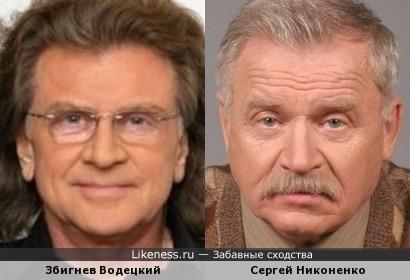 Збигнев Водецкий и Сергей Никоненко