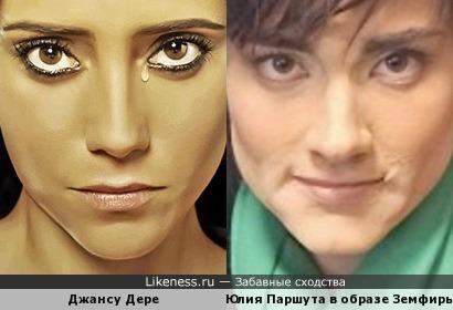 Джансу Дере и Юлия Паршута в образе Земфиры