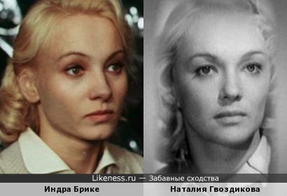 Индра Брике и Наталья Гвоздикова
