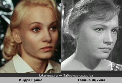 Индра Брике и Галина Яцкина