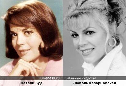 Натали Вуд и Любовь Казарновская