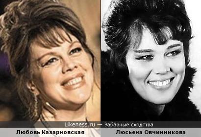 Любовь Казарновская и Люсьена Овчинникова на этих фотографиях немного похожи