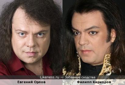 Евгений Орлов и Филипп Киркоров