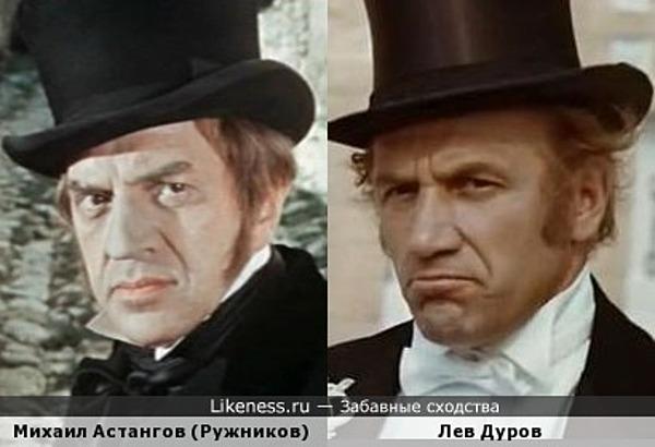 Михаил Астангов и Лев Дуров