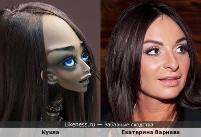Кукла и Екатерина Варнава
