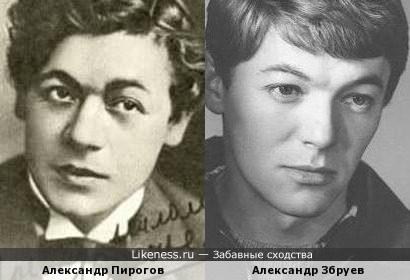 Александр Пирогов и Александр Збруев