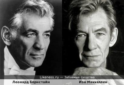 Леонард Бернстайн и Иэн Маккеллен