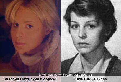 Виталий Гогунский в образе Алсу напомнил актрису Татьяну Ташкову