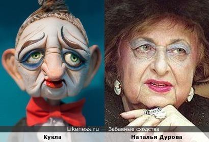 Эта кукла напомнила Наталью Дурову