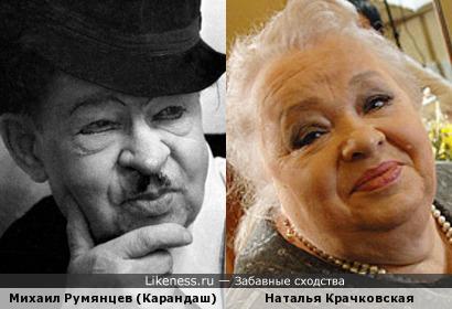 Михаил Румянцев (Карандаш) и Наталья Крачковская