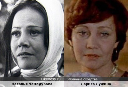 Наталья Чемодурова и Лариса Лужина