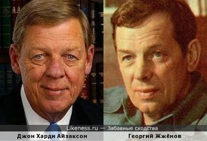 Джон Харди Айзаксон и Георгий Жжёнов