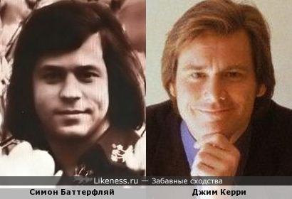 Симон Баттерфляй и Джим Керри