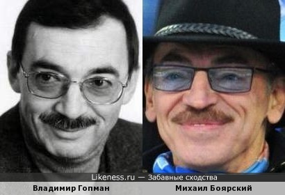 Владимир Гопман и Михаил Боярский