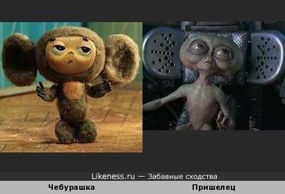Чебурашка - инопланетянин