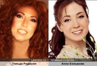 Тильда Реджуан и Анна Большова