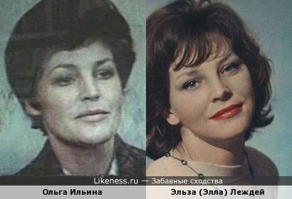 Ольга Ильина и Эльза Леждей