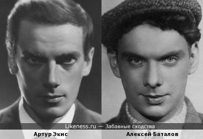 Артур Экис похож на Алексея Баталова