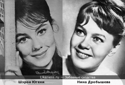 Шэрон Югени и Нина Дробышева