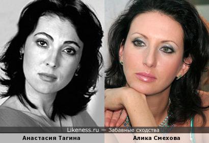 Анастасия Тагина и Алика Смехова