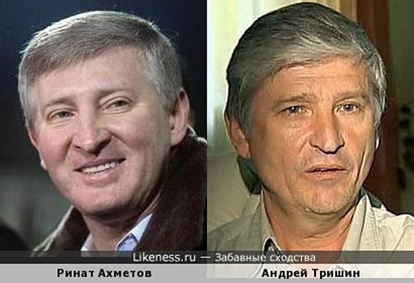 Ринат Ахметов и Андрей Тришин
