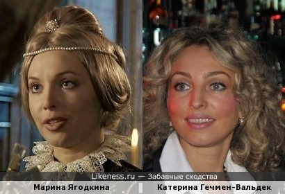 Марина Ягодкина и Катерина Гечмен-Вальдек