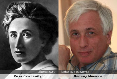 Роза Люксембург и Леонид Млечин