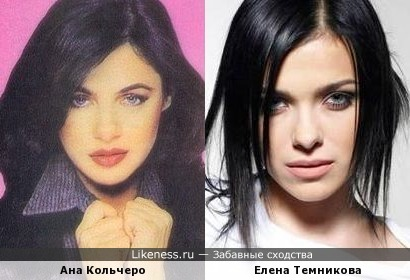 Ана Кольчеро и Елена Темникова