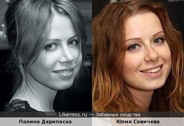 Полина Дерипаска и Юлия Савичева
