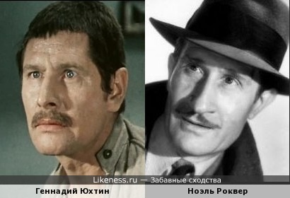 Геннадий Юхтин и Ноэль Роквер