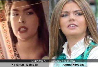 Наталья Пушкова и Алина Кабаева