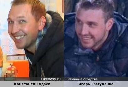 Константин Адаев и Игорь Трегубенко