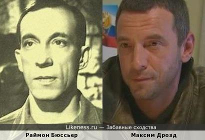 Раймон Бюссьер и Максим Дрозд