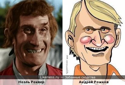 Ноэль Роквер и Андрей Рожков